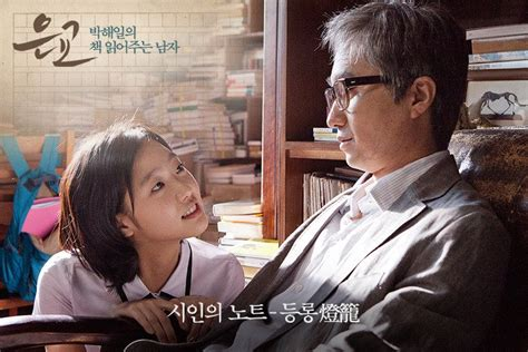 A Muse (은교) - Movie - Picture Gallery @ HanCinema :: The